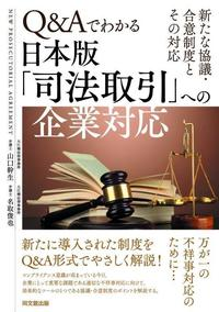 Q&Aでわかる日本版司法取引への企業対応.jpg