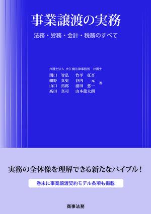 事業譲渡の実務_書影.jpg