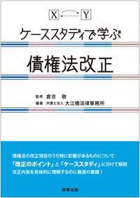 ケーススタディで学ぶ_債権法改正_書影.jpg