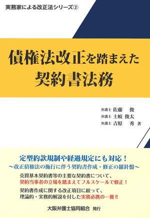 債権法改正を踏まえた契約書実務.jpg